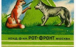 Советские сладости 40-50-х годов