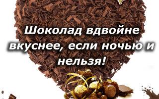 Анекдоты про шоколад