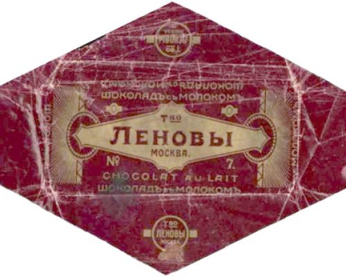 Шоколад «Рот Фронт»