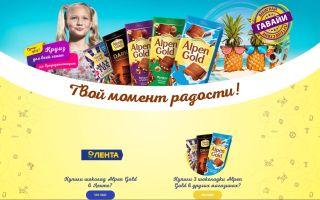 Акция Alpen Gold: «Твой момент радости»