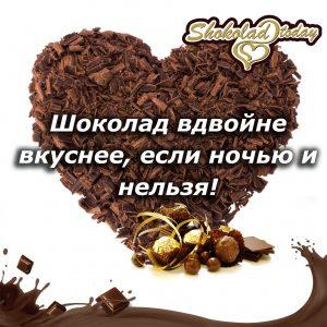 Шоколад вдвойне вкуснее, если ночью и нельзя.