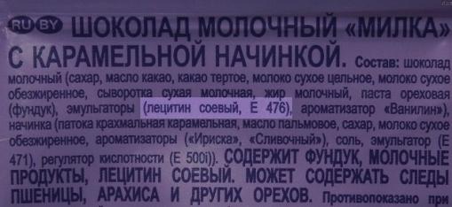 Соевый шоколад «Милка» с соевым лецитином Е 476.