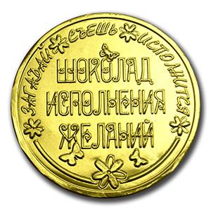 Шоколадная медаль исполнения желаний.