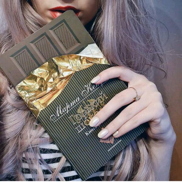 Фото Горький шоколад Марты Кетро.