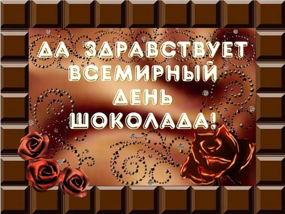 Фото prazdnovanie vsemirnogo dnya shokolada 1.