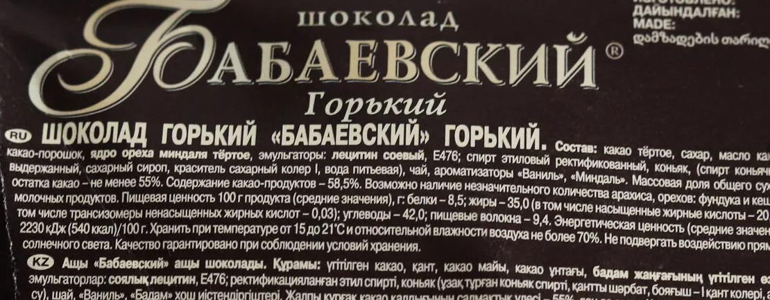 Фото Состав шоколада.