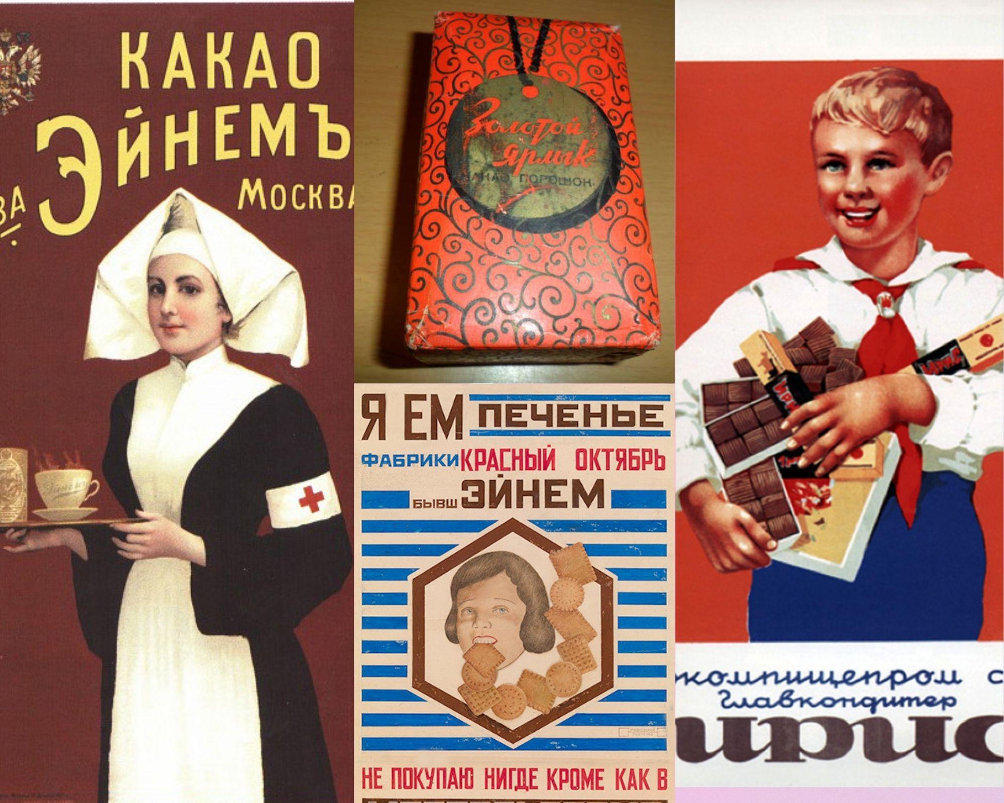Фото Исторические продукты Красный октябрь.