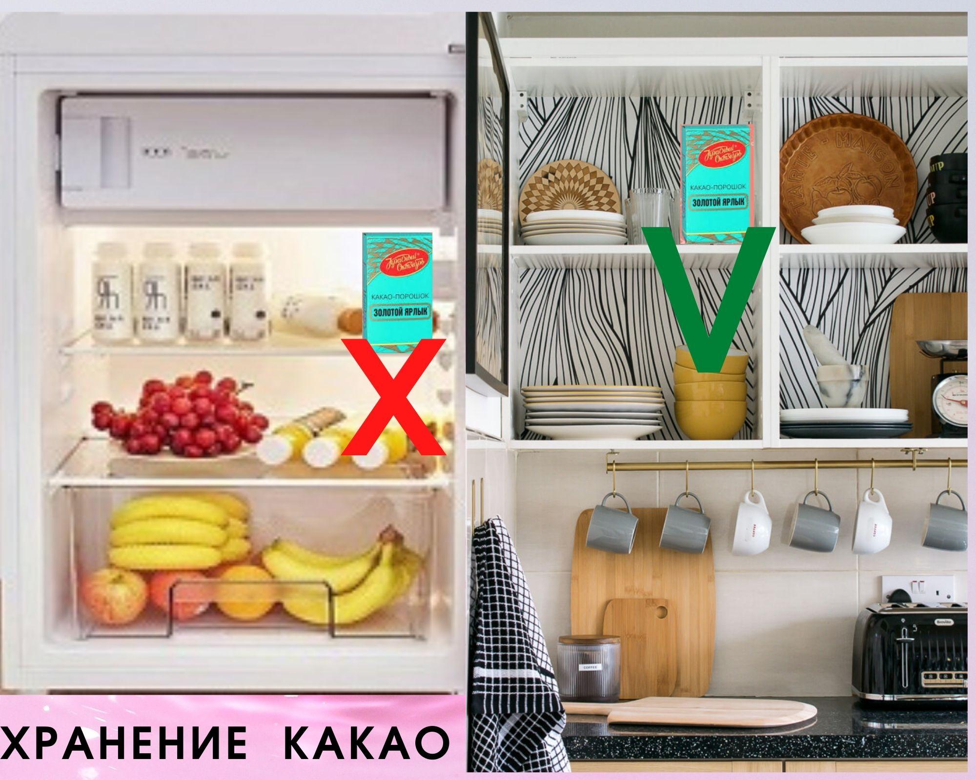 Фото Какао в холодильнике и на полке.