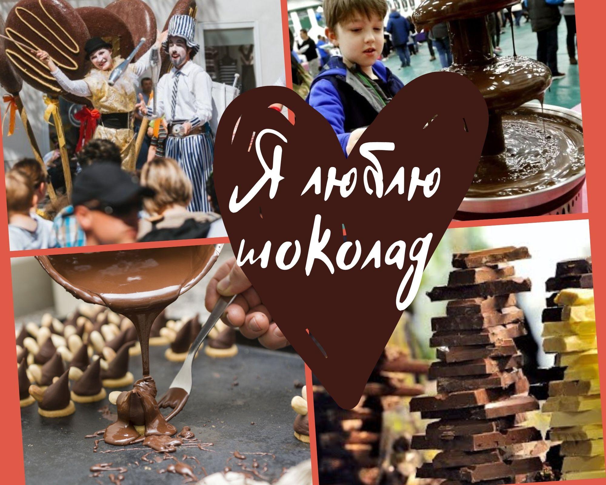 Фото Дни фестиваля шоколада.