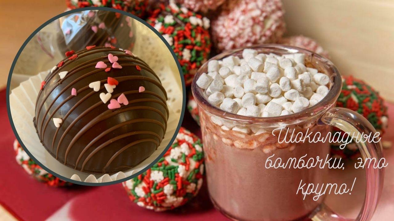 Фото Круглые шары из шоколада.
