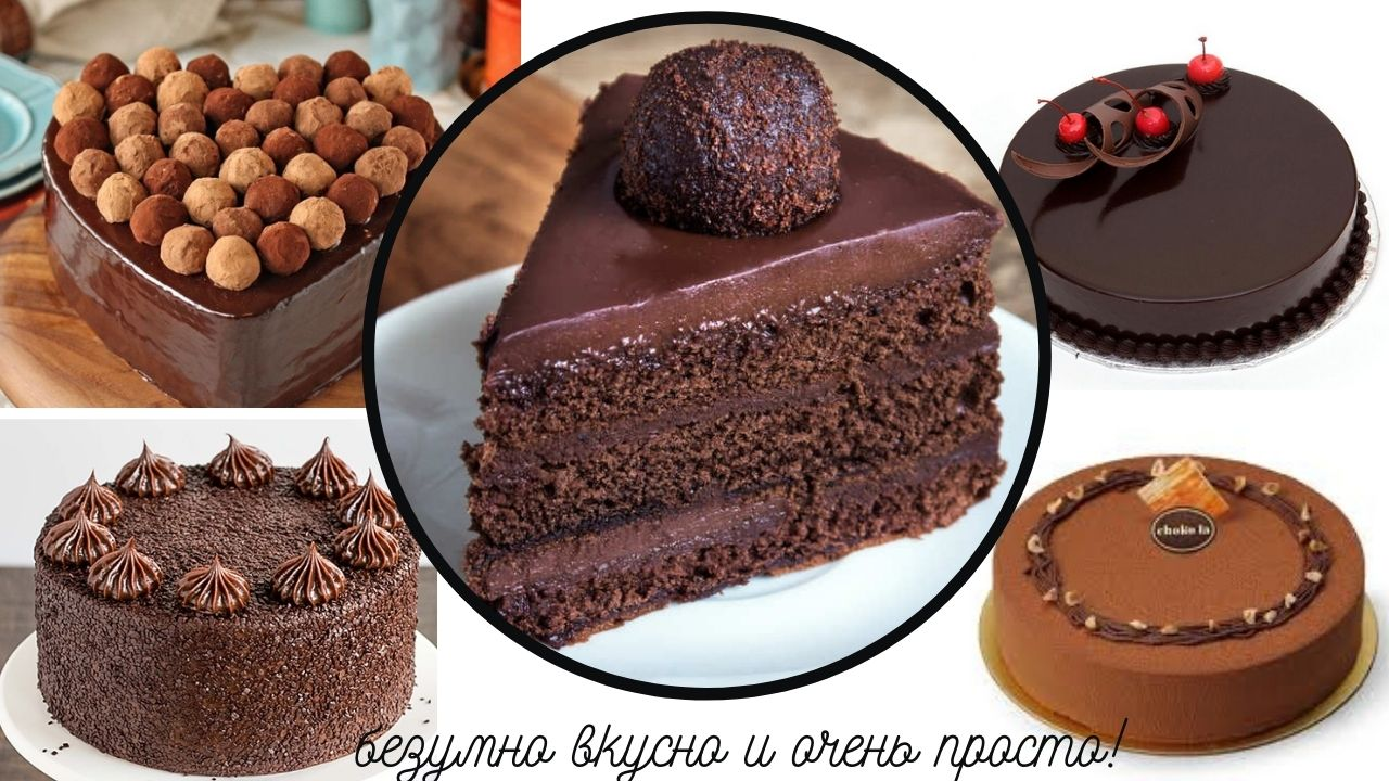 Фото Четыре торта и кусочек.
