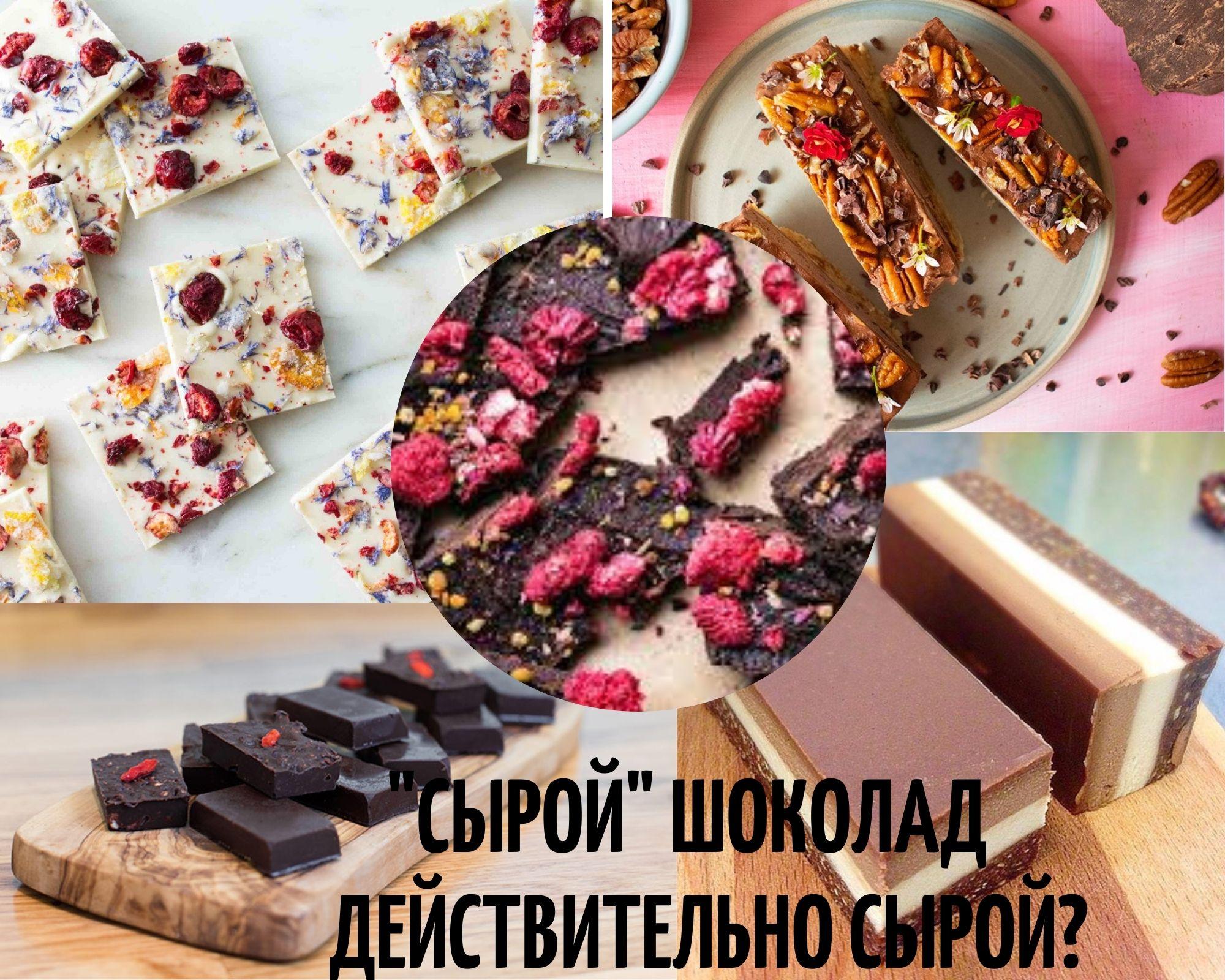 Фото Разные виды шоколада.