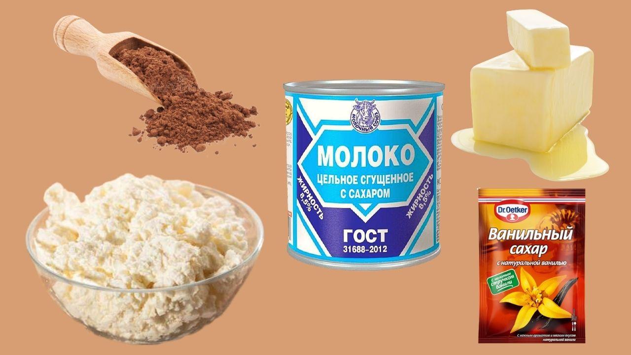 Фото kakao maslo tvorog sahar moloko.